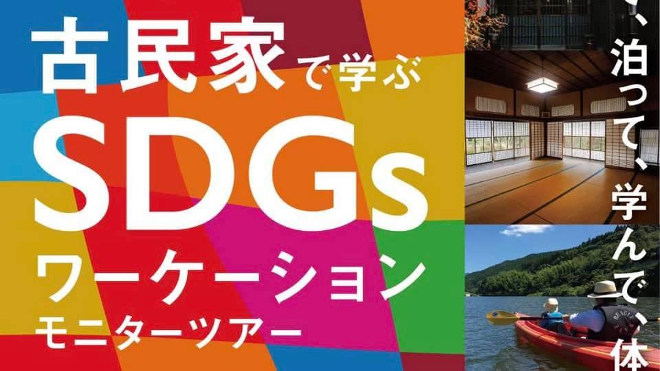 SDGsワ―ケーション